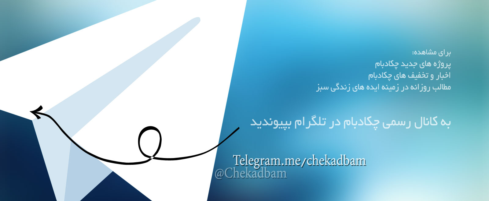 chekadbam official telegram channel company logo