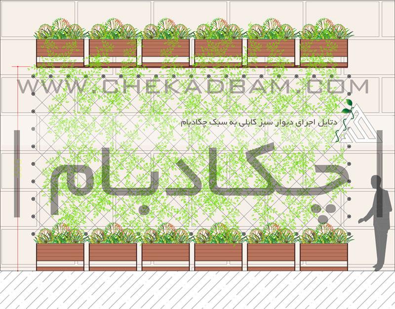 دیتیل دتایل اجرای دیوار سبز کابلی فعال چکادبام cable green wall detail