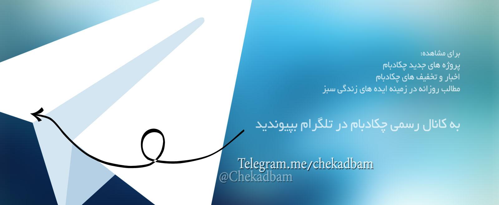 chekadbam official telegram channel company logo