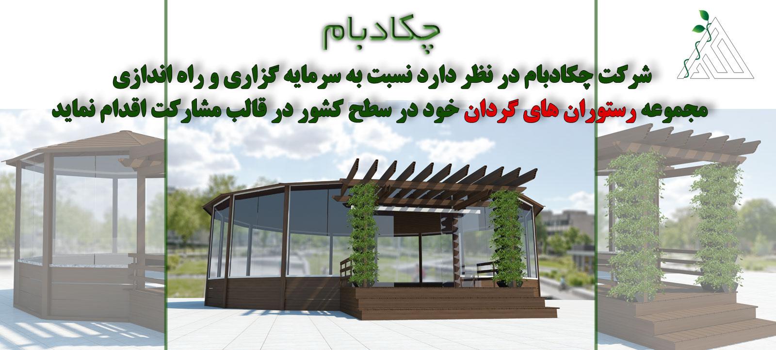 chekadbam twist panoramic restaurant rooftop in iran